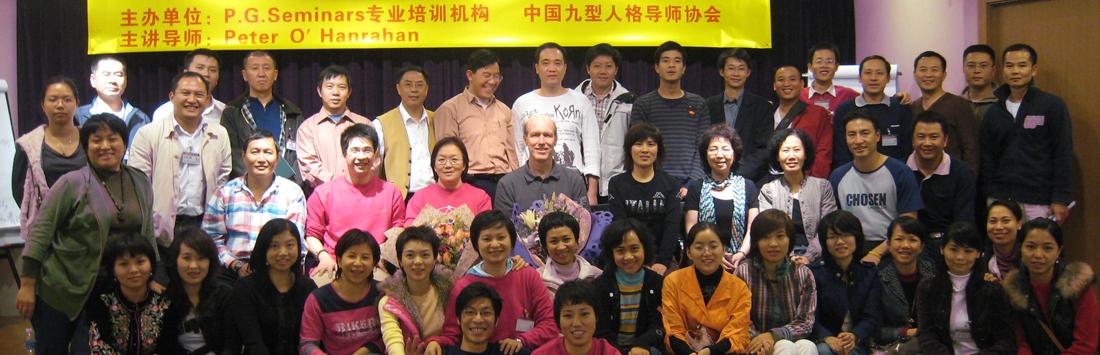 Peter O'Hanrahan training in China